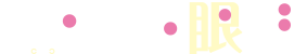 医療法人 清家眼科|松山市|眼科|コンタクトレンズ│緑内障│白内障